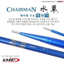 (DIF)체어맨 블루 수초제거대 10~11M
