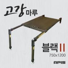(아피스)고강마루 블랙2[750*1200 특장대] (접안접지발판+수중좌대 겸용)