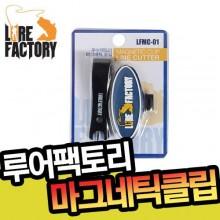 (루어팩토리)마그네틱클립 라인커터 LFMC-01