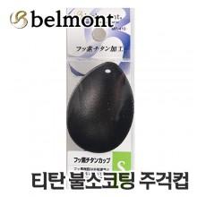 (벨몬트)티탄 불소코팅 주걱헤드