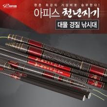 (아피스)천년지기 대물경질 낚시대/1년1회 100% 무상보증