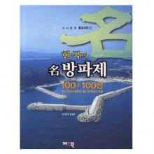 (예조원)한국의 명방파제 100+100선