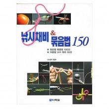 (예조원)낚시 채비&묶음법 150