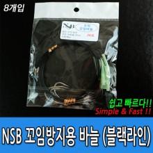(NSB)우럭꼬임바늘(24호/26호)/묶음바늘/선상우럭/침선