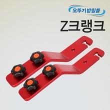 (아피스)고강마루 Z크랭크(받침틀지지대) [6mm 볼트채용/모든좌대 호환가능]