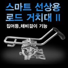 (빅원)스마트 선상용 로드거치대2(쌍발 파이프 수갑형 홀더)