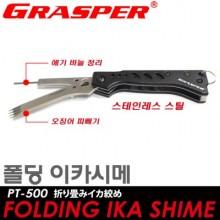 (배스랜드)그라스퍼 폴딩 이카시메 /PT-500/접어서보관/스테인레스