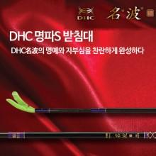 (은성)DHC 명파S 받침대