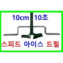 (한돌)스피드 아이스드릴 직경17cm(수동핸들포함) 전동드릴