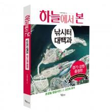 (황금시간)하늘에서 본 낚시터 대백과 경기/강원/충청편