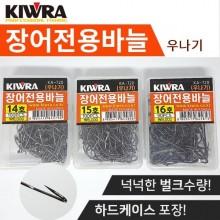(키우라)KA-720 장어전용바늘(덕용)/ 우나기