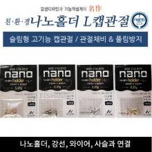 (나노피싱)나노홀더 L캡관절 0.2g