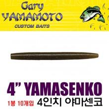(게리야마모토)야마센코 4인치 JAPAN VER./배스소프트베이트