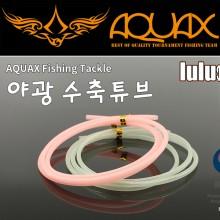 (아쿠아엑스)야광 수축튜브(장축광/UV) 오징어,주꾸미 바늘 튜닝