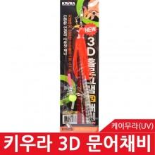 (키우라)뉴3D홀로그램 문어채비(2단)