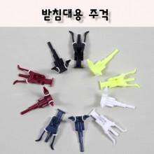 (진풍)받침대 교체용 주걱(2개)