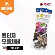 (백경)BK-435 원터치 모듬채비/우럭/농어/망둥어/바다바늘/묶음바늘
