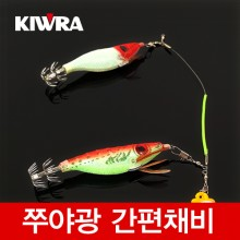 (키우라)쭈야광 간편채비/ 쭈꾸미 갑오징어