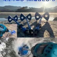(톡톡이피싱)톡톡이 보링비트/얼음천공기/드릴/얼음끌