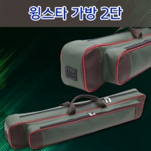 (백조)윙스타 2단 민물가방