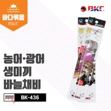 (백경)BK-436 농어 광어 민어 생미끼 바늘채비 100cm