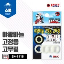 (백경)BK-1118 야광바늘 고정용 고무링
