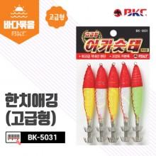 (백경)BK-5031 한치애깅(고급형) 이카슷테/한치에깅