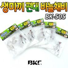 (백경)BK-505 생미끼 편대바늘채비/농어외수질,광어,우럭,민어/외수질완성채비