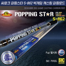 (씨호크)파핑스타 S-862 빅게임 캐스팅 파핑로드 부시리/방어/참치/대삼치/GT