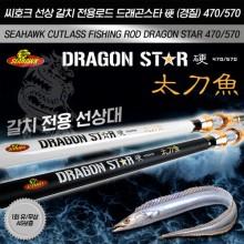 (씨호크)드래곤스타(경질) 470/570 선상 갈치 전용로드
