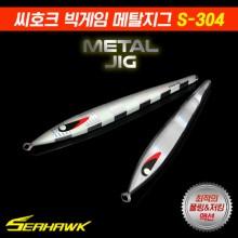 (씨호크)메탈지그 S-304 150g/180g/210g 세미롱지그 부시리 방어 참치 빅게임