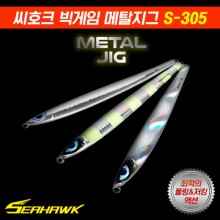 (씨호크)메탈지그 S-305 150g/180g/210g 세미롱지그 부시리 방어 참치 빅게임