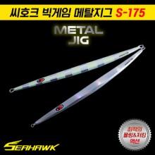(씨호크)메탈지그 S-175 150g/180g/210g 빅게임 롱지그 부시리 방어 참치