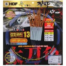 (해동)HA-1425 갈치카드13 [오렌지+블랙스커트] 선상갈치묶음바늘