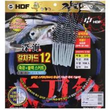 (해동)HA-1424 갈치카드12 [축광+블랙스커트] 선상갈치묶음바늘