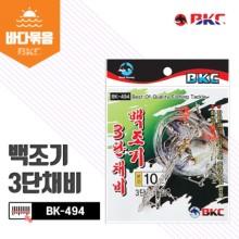 (백경)BK-494 백조기 3단채비