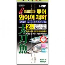 (해동)HA-1325 루어와이어채비(2개입) 갈치,삼치루어목줄