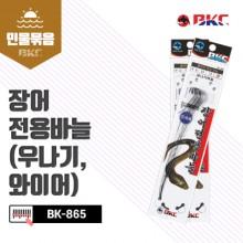 (백경)BK-865 장어전용바늘/우나기바늘 블랙와이어목줄사용/목줄길이37cm