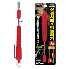 (해동)HA-989 신경시메&바늘펴기 7cm /이카시메/시메칼/에기바늘펴기기능