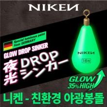 (니켄)친환경 야광봉돌(물방울형) 야광추 쭈꾸미 갑오징어