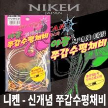 (니켄)쭈스타 야광 쭈갑수평채비(중간물때) 쭈꾸미 갑오징어 쭈갑채비