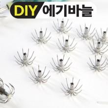 (키우라)K-187 DIY 에기바늘/ 쭈꾸미 갑오징어
