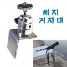 (가네시마)좌대거치용 써치클램프/써치거치대/랜턴/소좌대용/중층내림/찌보기