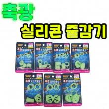 (필드스타)축광 실리콘줄감기/ 야광줄감기 낚시대줄감기/2대분