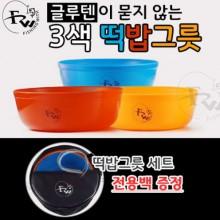 (피싱위드)글루텐이 묻지 않는 3색떡밥그릇(3개세트)