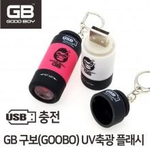 (GB코리아)구보 UV 축광플래시/루어축광기/축광랜턴/USB충전식