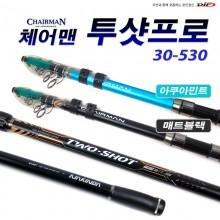 (DIF)체어맨 투샷프로 원투낚시대 30-530/원투대
