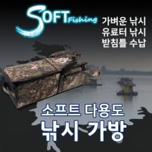 (이스케이프)소프트 낚시가방(中)/ 받침틀가방 짬낚가방 민물가방 밀리터리 짬가방