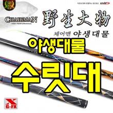 (DIF)체어맨 야생대물[수릿대]