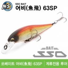 (NS)쏘베이트 어비 63SP/쏘가리미노우/서스펜딩/6g